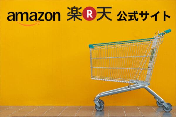 レッグクイックの最安値情報(Amazon・楽天・公式サイト)