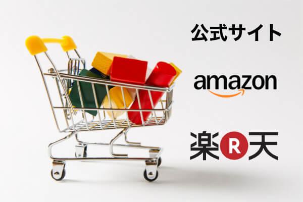 ビューティーシルエットはAmazonや楽天で買える?