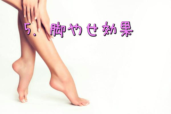 5.脚やせ効果