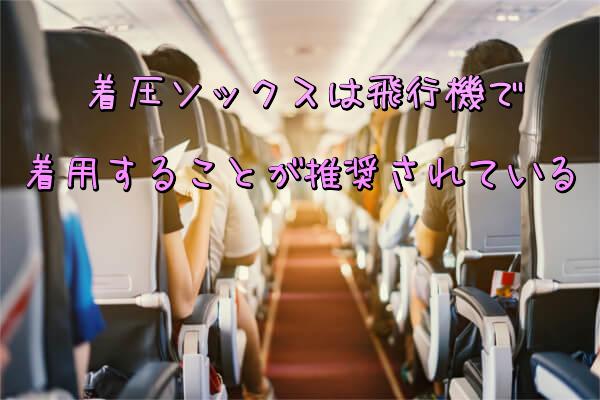 着圧ソックスは飛行機で着用を推奨