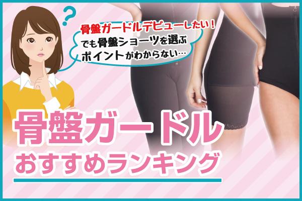 【2018年】骨盤ガードルおすすめランキング5選!産後女性で骨盤矯正できるベストショーツは?