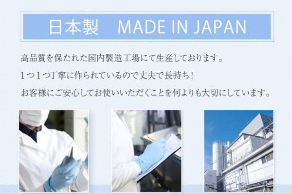 オヤスリムプラチナイトは安心安全の日本製