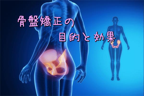 骨盤矯正の効果と目的