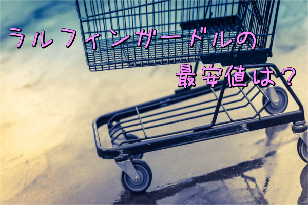 ラルフィンガードルの最安値は?(公式サイト・Amazon・楽天)