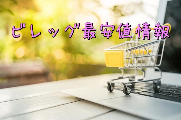 ビレッグ(Bileg)の通販最安値情報(楽天・Amazon・公式)