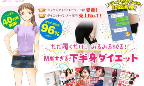 【唖然】スマートサイズの口コミや効果は嘘!?サイズや履き方を大公開!
