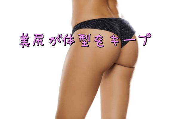 美尻が体型をキープ