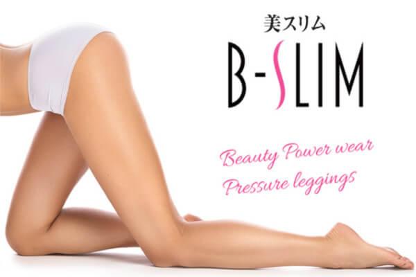 B-SLIM(美スリム)