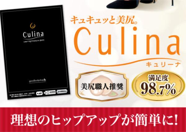 キュリーナ(Culina)