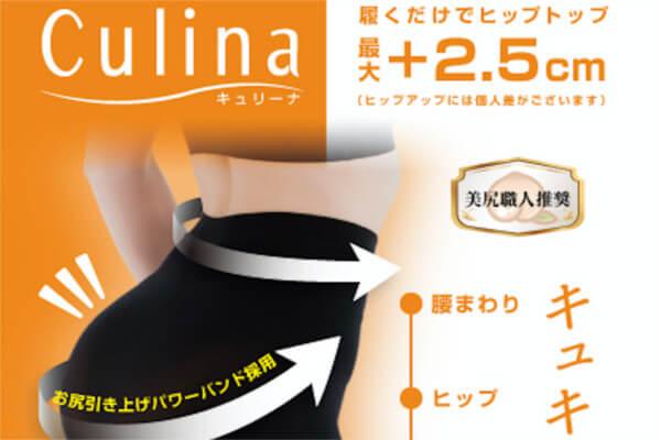 キュリーナ(Culina)の素材・色・サイズ