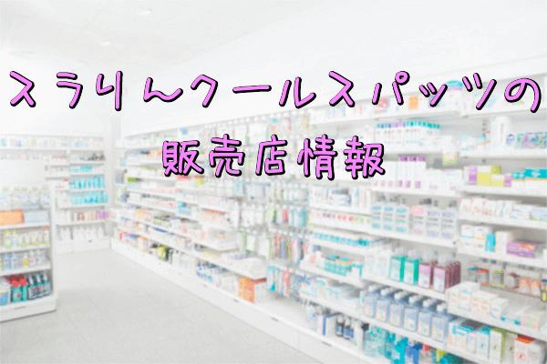 スラリんクールスパッツの販売店情報(薬局・ドラッグストア・ドン・キホーテ)