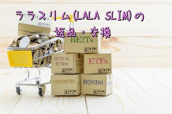 ララスリム(LALA SLIM)返品・交換