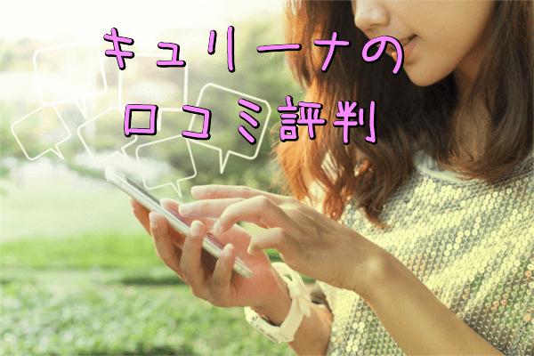 キュリーナ口コミ評判