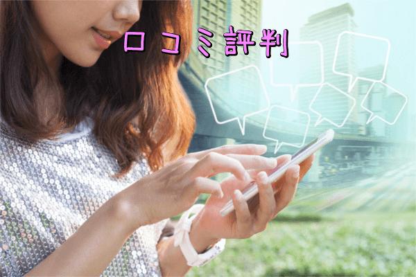 マジカルスレンダー口コミ評判