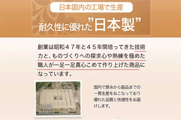 ララスリム(LALA SLIM)は安心の日本製