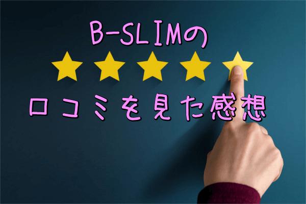B-SLIM(美スリム)の口コミを見た感想