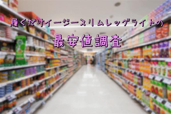 履くだけイージースリムレッグライトの販売店調査(ドン・キホーテ・薬局・LOFT)