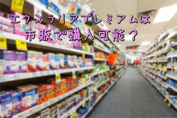 エクスラリアプレミアムは市販で購入可能?