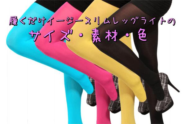 履くだけイージースリムレッグのサイズ・素材・色