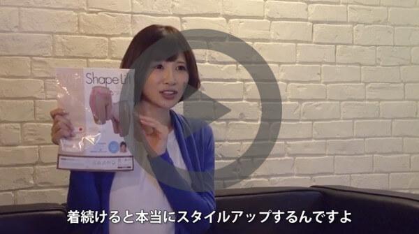 Vアップシェイプリフトは芸能人・手島優も愛用中!