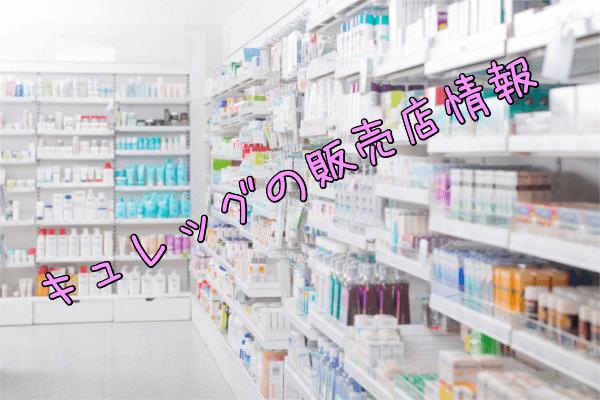 キュレッグ(Culeg)の販売店情報(ドン・キホーテ・薬局・マツモトキヨシ)