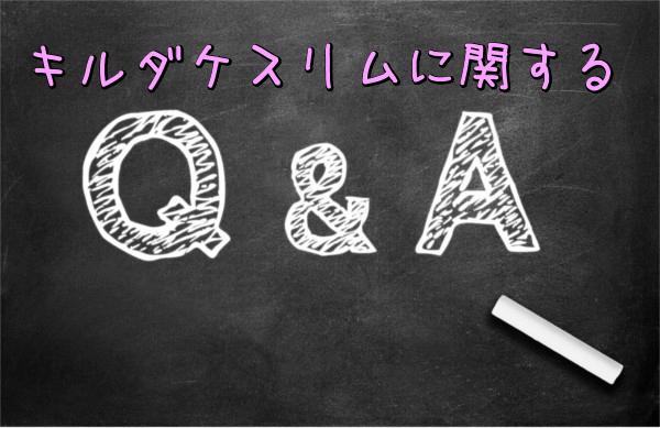 キルダケスリムに関するQ&A