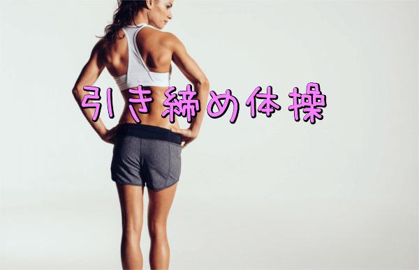 膣トレ方法その1・引き締め体操