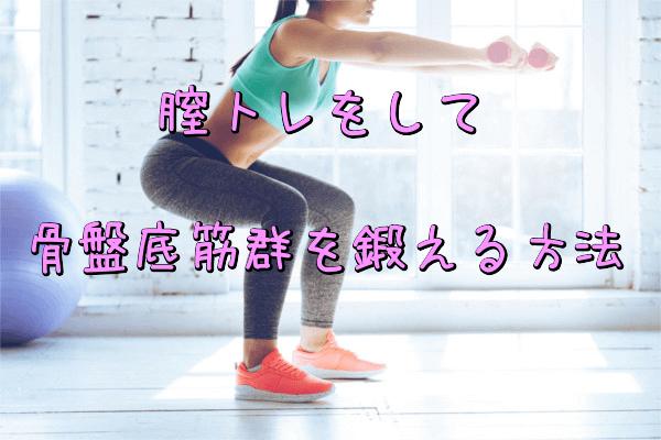 膣トレをして骨盤底筋群を鍛える方法