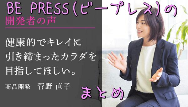 BE PRESS(ビープレス)のまとめ