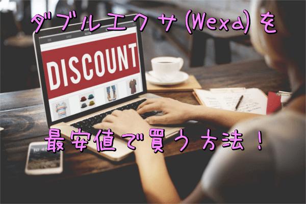 ダブルエクサ(WeXa)を最安値で買う方法!Amazonや楽天で安く買える?