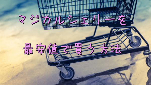マジカルシェリーを最安値で買う方法(Amazon・楽天・公式サイト)