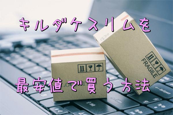キルダケスリムを最安値で買う方法(Amazon・楽天・公式サイト)
