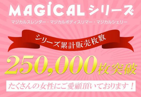 マジカルシリーズの累計販売枚数250,000枚突破!