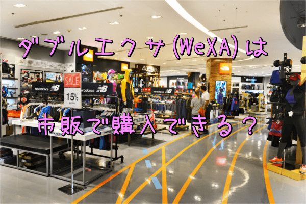 ダブルエクサ(WeXa)は、市販で購入できる?(ユニクロ・スポーツショップ・ドンキ)