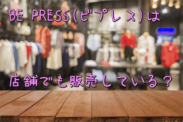 ビープレス店舗販売