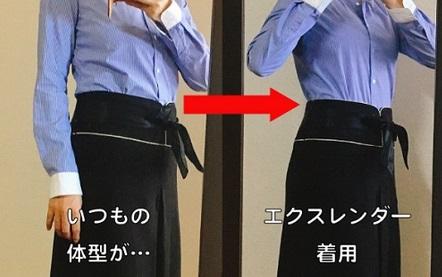 エクスレンダーを着た時と着ない時の違い画像比較2枚目