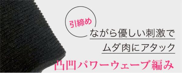 キュッとふんわりスパッツの凹凸パワーウェーブ編み