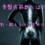 【必須】骨盤底筋群とは?どんな役割なの?ケアの必要性と骨盤底筋群を鍛える方法をご紹介!