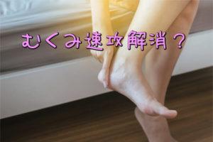 【最新】足のむくみを即効解消?足のむくみ改善マッサージや足のむくみ改善できるツボや足のむくみ解消グッズを大公開!