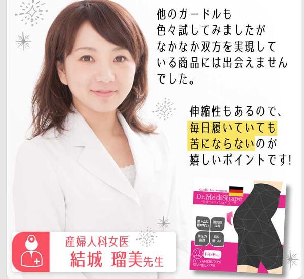 ドクターメディシェイプ(Dr.MediShape)は元慶応義塾大学病院の女医・結城先生が推奨!