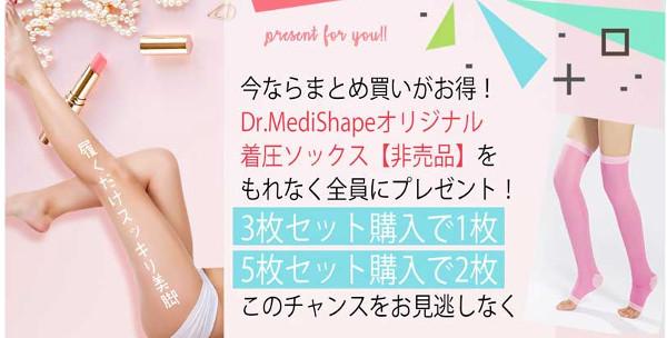 ドクターメディシェイプ(Dr.MediShape)をまとめ買いでオリジナル着圧ソックスプレゼント!