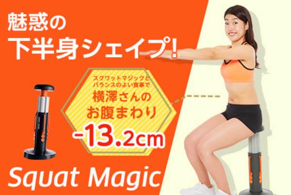 3.スクワットマジック:おすすめ度★☆☆☆☆