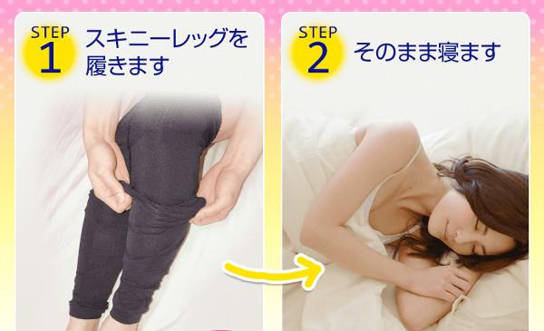 スキニーレッグの効果的な使い方!いつ履けばいいの?