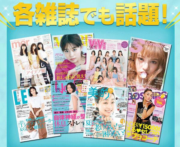 メディソックスナイトはSNSや芸能人のブログなどメディアや雑誌でも人気!