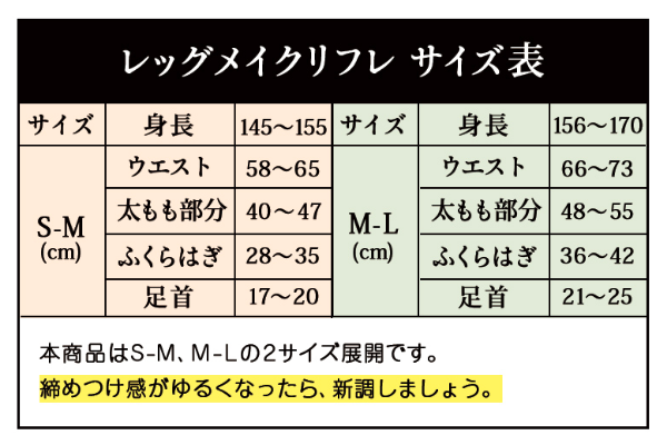 レッグメイクリフレのサイズ表