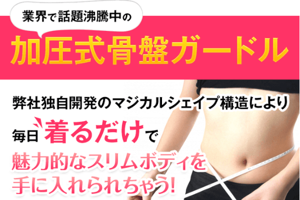 マジカルスリマー紹介