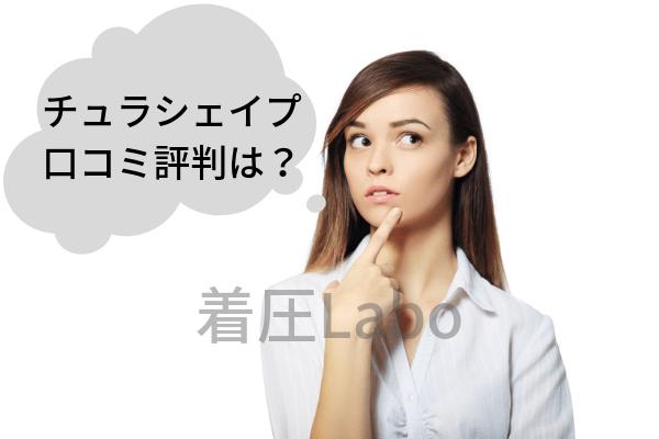 チュラシェイプ口コミ評判