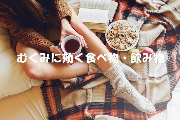 脚のむくみと食べ物